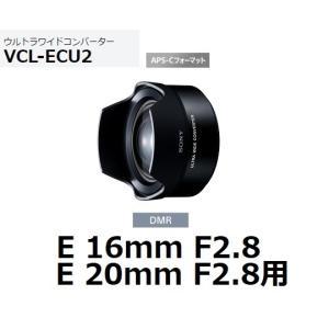 ソニー VCL-ECU2 Eマウント用 ウルトラワイドコンバーター