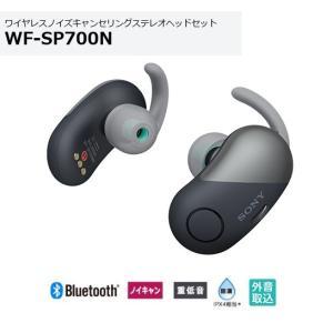 ソニー ワイヤレスノイズキャンセリングヘッドセット WF-SP700N (B)ブラック色 汗や雨に強...