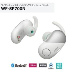 ソニー ワイヤレスノイズキャンセリングヘッドセット WF-SP700N (W)ホワイト色 汗や雨に強...