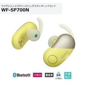ソニー ワイヤレスノイズキャンセリングヘッドセット WF-SP700N (Y)イエロー色 汗や雨に強...