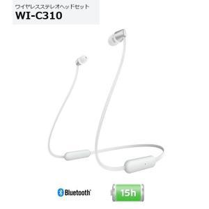 ソニー ワイヤレスステレオヘッドセット WI-C310 (W) ホワイト 最大15時間リスニング