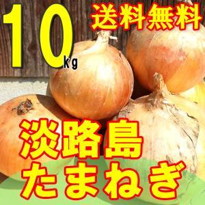 たまねぎ 淡路島 送料無料 2020年産 特産 玉ねぎ 10kg M・L混合 awabeji