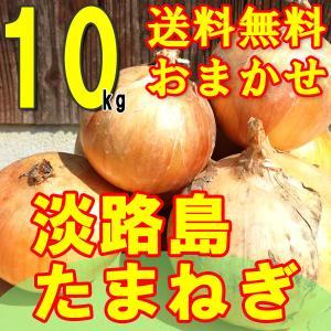 たまねぎ 淡路島 送料無料 2020年産 特産 玉ねぎ 10kg おまかせ混合 awabeji