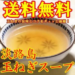 淡路島玉ねぎスープ 6gx10袋 たまねぎスープ 送料無料 awabeji