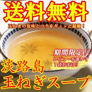 淡路島玉ねぎスープ 6gx3袋 たまねぎスープ 送料無料 お試し|awabeji