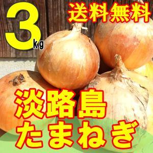 たまねぎ 淡路島 送料無料 2020年産 特産 玉ねぎ 3kg M・L混合 awabeji