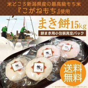 角餅を紅白お一つずつと、 投げるお餅をひとつ約50gの大きさに分割し、それぞれ真空包装してお送りいた...