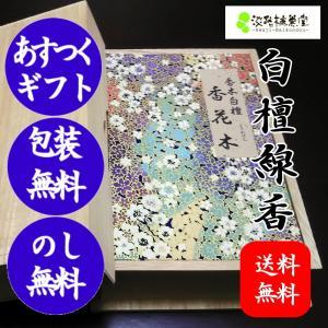 日本一のお香・お線香の生産地淡路島で製造してお届けします。お供えお線香 喪中見舞いお線香贈答用 仏事...