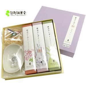 お香の贈り物 送料無料 美容 アロマお香セット  お試し「 精油のしずく 癒しの時間」|awaji-baikundou
