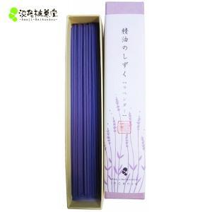 お香日本製 お香アロマスティック お香インセンス。エッセンシャルオイル(精油)使用のラベンダーお香「精油のしずく ラベンダー(9g)」|awaji-baikundou