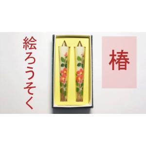 絵ろうそく12月のお花椿「ツバキ」。手書き絵ローソク2本入。仏壇用・インテリア用 awaji-baikundou