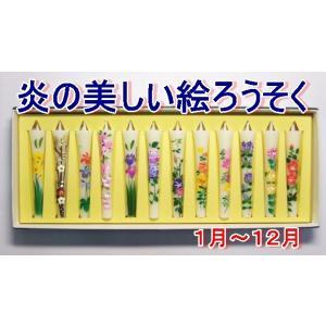 (手描き絵ろうそく)1月〜12月のお花「四季の花」。手書き絵ローソク12本入り 花ろうそく 絵ローソク 和ろーそく進物用 12本セット awaji-baikundou