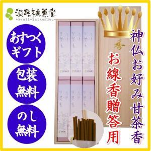 線香贈答用 お線香ギフト 清浄甘茶香6箱桐箱入|awaji-baikundou