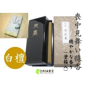 日本一のお香・お線香の生産地淡路島で製造してお届けしております。お供え お線香 喪中見舞いの品 お悔...
