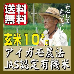 ◆27年産 オーガニック有機米 アイガモ農法 笹田さんの愛鴨米 淡路島 玄米10キロ【送料無料】|awaji-gift