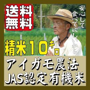 ◆27年産 オーガニック有機米 アイガモ農法 笹田さんの愛鴨米 淡路島 精米10キロ【送料無料】|awaji-gift