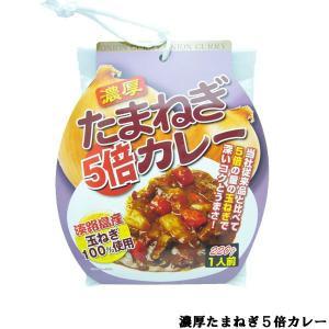 淡路島 特産 濃厚たまねぎ5倍カレー 220g 5個セット awaji-gourmet