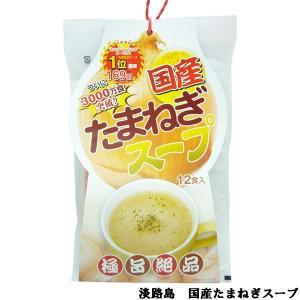 淡路島 特産 国産たまねぎスープ 12袋入 11個セット+1個プレゼント! awaji-gourmet