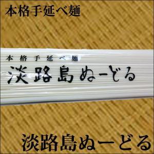 淡路島 淡路島ぬーどる 3個セット 本格手延べ麺|awaji-gourmet