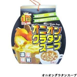 淡路島 特産 オニオングラタンスープ 5食入 5個セット awaji-gourmet