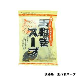 淡路島 特産 淡路島産の玉ねぎを使った玉ねぎスープ 80g 5個セット awaji-gourmet