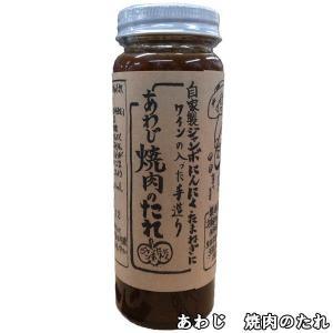 淡路島 自家製ジャンボにんにく・たまねぎにワインの入った手造り あわじ焼肉のたれ 220ml