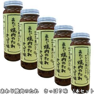 淡路島 自家製ジャンボにんにく・たまねぎかんきつ果汁入り あわじ焼肉のたれ さっぱり味 220ml 5本セット|awaji-gourmet