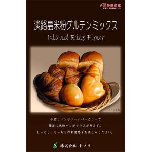 淡路島 特産 米粉グルテンミックス 1kg 12個入 1ケース 送料無料|awaji-gourmet