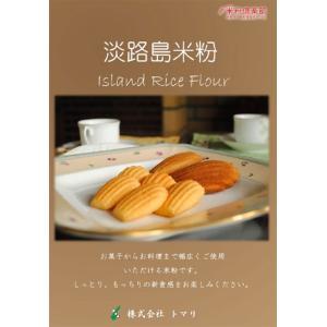 淡路島 特産 米粉 1kg 12個入 1ケース 送料無料|awaji-gourmet