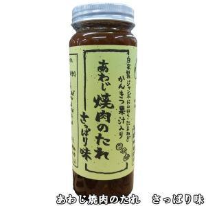 淡路島 自家製ジャンボにんにく・たまねぎかんきつ果汁入り あわじ焼肉のたれ さっぱり味 220ml|awaji-gourmet