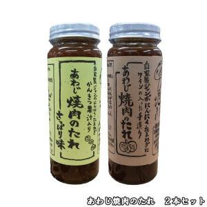 淡路島 自家製ジャンボにんにく・たまねぎ入り手造り あわじ焼肉のたれ 220ml 2本セット|awaji-gourmet