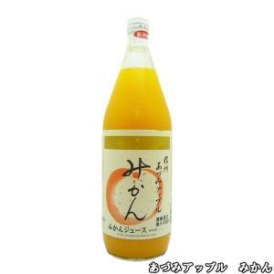 あづみアップル みかん 果汁100%ジュース 濃縮還元 1000ml 12本入 1ケース|awaji-gourmet