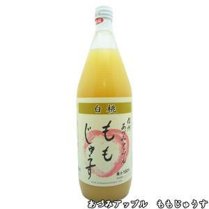 あづみアップル もも 果汁100%ジュース ストレート ビタミンC入り 1000ml 12本入 1ケース|awaji-gourmet