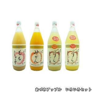 あづみアップル 果汁100%ジュース いろいろ選べるセット 1000ml 12本を選択可能!|awaji-gourmet