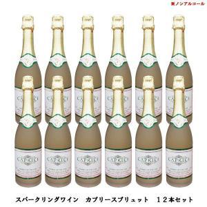 送料無料! ノンアルコールスパークリングワイン カプリースブリュット 750ml 12本セット|awaji-gourmet