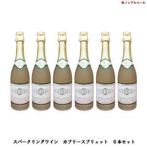 送料無料! ノンアルコールスパークリングワイン カプリースブリュット 750ml 6本セット|awaji-gourmet