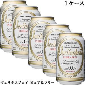 ドイツ産 パナバック VERITASBRAU PURE&FREE ヴェリタスブロイ ピュア&フリー 24缶入 1ケース 330ml 3ケースまで同梱可能|awaji-gourmet