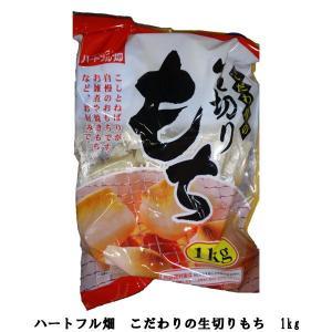 ハートフル畑 生切り餅 袋入り 1kg|awaji-gourmet