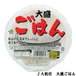 松任市農業協同組合 大盛りごはん 250g 30個 1ケース|awaji-gourmet