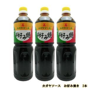 加賀屋醤油 お好み焼きソース 1Lペット 3本セット|awaji-gourmet