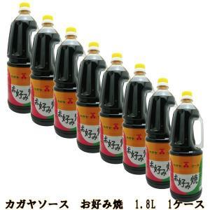 送料無料! 加賀屋醤油 お好み焼きソース 1.8Lペット 8本セット 1ケース awaji-gourmet