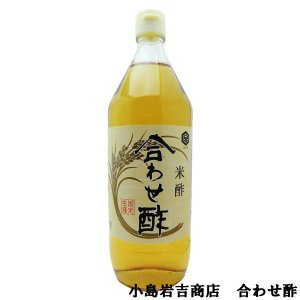 淡路島 キッコー合わせ酢 児島岩吉商店 900ml瓶