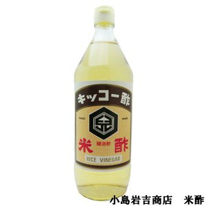淡路島 キッコー米酢 児島岩吉商店 900ml瓶