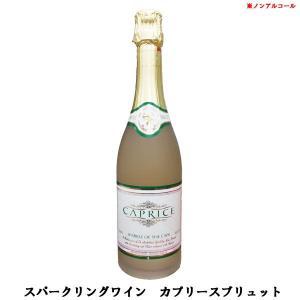 ノンアルコールスパークリングワイン カプリースブリュット 750ml |awaji-gourmet