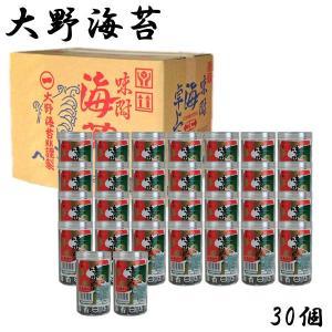 大野海苔 味付のり 8切48枚 有明海産(板のり6枚分) 30個 1箱
