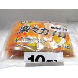 特価! 楽々カイロ 貼るタイプ 10個入 1ケース(24個)|awaji-gourmet