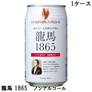 龍馬 1865 ノンアルコールビール 24缶入 1ケース 350ml 2ケースまで同梱可能|awaji-gourmet