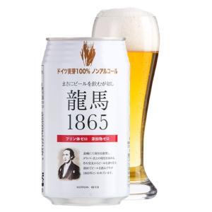 龍馬 1865 ノンアルコールビール 24缶入 1ケース 350ml 2ケースまで同梱可能|awaji-gourmet|02