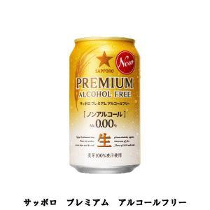 サッポロ 新プレミアムアルコールフリー 24缶入 1ケース 330ml 2ケースまで同梱可能!|awaji-gourmet