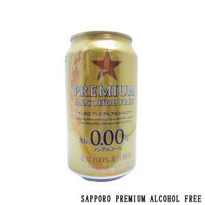 サッポロ プレミアムアルコールフリー 24缶入 1ケース 330ml 2ケースまで同梱可能!|awaji-gourmet